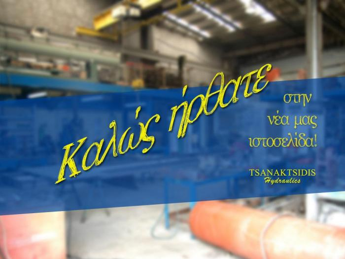 welcome to our new tsanaktsidis web site